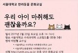 """서울대 반려동물 문화교실 """"마취해도 괜찮을까요?"""""""