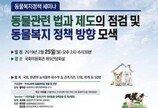 동물복지정책 세미나 오는 25일 국회서 개최