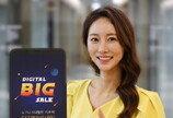 G마켓·옥션, 시즌 최대 컴퓨터·가전 할인 '디지털빅세일' 오픈