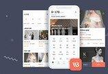 하우투메리, 결혼준비 필수앱 '웨딩북'으로 100억 원 규모 투자 유치