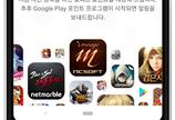 구글플레이, 한국 사용자위한 리워드 '도입'