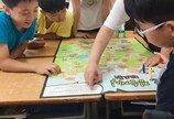 서울 강동구, 2019 찾아가는 동물학교 운영