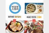 NS홈쇼핑, 'NS 상생스토리'서 수산물 소개