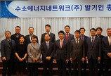 '하이넷' 공식 출범…민간수소충전소 시대 개막