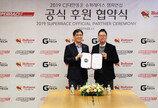 불스원 'G-테크', 2019 CJ대한통운 슈퍼레이스 챔피언십 후원 협약 체결