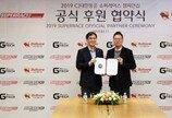 불스원 'G-테크', 3년 연속 'CJ대한통운 슈퍼레이스 챔피언십' 후원