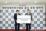 한국토요타, 2년 연속 장애인 탁구 후원
