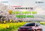 쌍용자동차, 봄철 황사 대비 차량 점검 서비스 실시