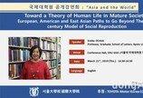 한국토요타 후원 '아시아와 세계' 3월 공개 강연 개최