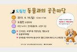 관악구, 도림천서 '동물과의 공존마당' 행사 개최