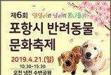 포항 반려동물 문화축제 21일 오천수변공원서 개최