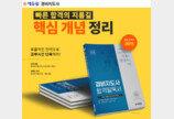 에듀윌, 초보 경비지도사 수험생에 '핵심개념서' 무료 증정