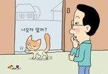 영국을 고양이에 비유한 프랑스 장관