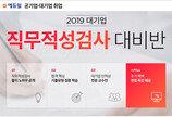 CJ 종합적성검사 준비? 에듀윌 '대기업 통합 직무적성 검사'로