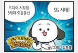 [고독이의 토막상식]5G 시대