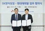 SK엔카닷컴-현대캐피탈, '금융 상품 및 서비스 개발' 업무협약 체결