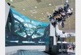 """""""와 신난다"""" 로봇팔에 매달려 VR게임 체험"""