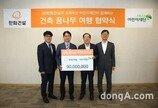 한화건설, '건축꿈나무여행'에 9000만원 후원