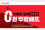 에듀윌 소방공무원 '기초부터 특별한' 기특한 강의, 무료 배포