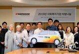 한국타이어나눔재단, '2019 사회복지기관 차량나눔' 차량 전달