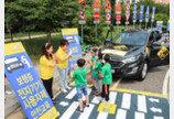 쉐보레, 어린이 교통사고 예방 위한 안전 캠페인 전개