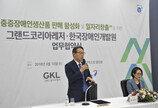 그랜드코리아레저(GKL) 유태열 사장, 갑질근절·인권경영 박차