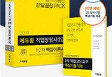 2019 에듀윌 직업상담사 이론서, YES24 베스트셀러 1위
