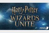 '해리포터' AR 게임 21일 출시…'제2 포켓몬고 될까'