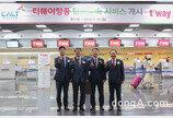 """한국도심공항-티웨이항공, 도심공항 탑승수속 서비스 개시…""""가장 빠른 해외여행 팁"""""""