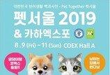 '대한민국 반려생활 백과사전' 코엑스 '펫서울2019' 9일 개막