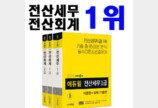 에듀윌 전산세무회계 교재 3종, 온라인서점 부문별 베스트셀러 1위