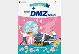 [여행] '디엠지(DMZ) 평화관광열차', 14일부터 시범운영 시작