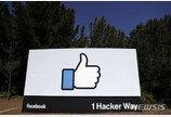 페이스북, 이번엔 '이용자들 음성 대화 녹취' 논란