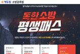 에듀윌, 소방공무원 수험생 위한 '독한 소방 평생패스'