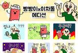 빵빵이X이차돌 프렌즈, 카톡 이모티콘 단 6시간 만에 조기 마감