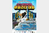 2019 춘천레저컵 어질리티 대회 개최..9월2일까지 참가접수