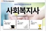 에듀윌, 학점은행제 통한 사회복지사·경영학 학위 과정
