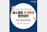 세스코, '세스케어 추석 선물세트' 9종 출시… 특가할인 이벤트