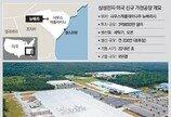 삼성, 33년만의 美가전공장… 4332억원 투자