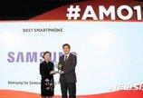 삼성 갤S8 시리즈, 상하이 MWC서 '최고의 스마트폰' 선정