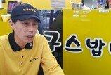 봉구스밥버거 점주들, '마약사건' 대표에 집단 손배소 추진