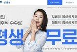 증권가, 엄지족 쟁탈전 점입가경…평생 수수료 '0원'