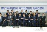 """김상조, 15개 기업 CEO 간담회 """"능력 있는 중소기업에 일감 개방해야"""""""