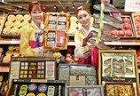 롯데마트, 추석 선물세트 예약 판매…40% 할인