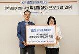 효성, 7년째 경력 단절 여성 취업 지원…후원금 7000만원 전달