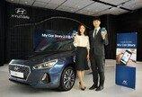 현대차, 맞춤형 차량 관리 앱 '마이카스토리 2.0' 출시