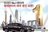 롯데렌터카, 태국 진출…글로벌시장 공략 박차