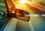 애플, 자율주행차 시동… 삼성 하만은 中 모터쇼 출격