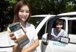 앞차 급제동 T맵으로 자동 경고 …SKT, '커넥티드카' 상용화 시동