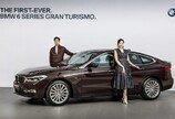 BMW, 뉴 6시리즈 그란 투리스모 첫 선